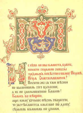 Слово о полку Игореве - Вступление | Славянская мифология