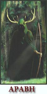 Аравн | Кельтская мифология