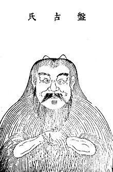 Пань-гу | Китайская мифология