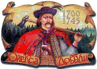 Довбуш | Легенды и мифы Украины