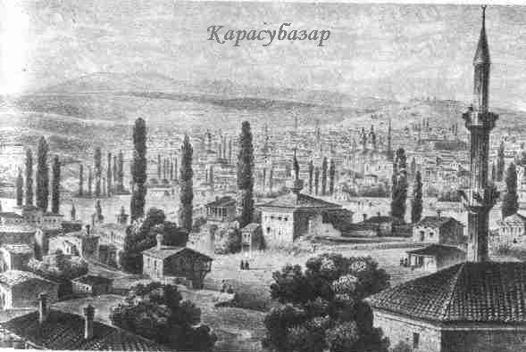 Карасубазар | Легенды Крыма