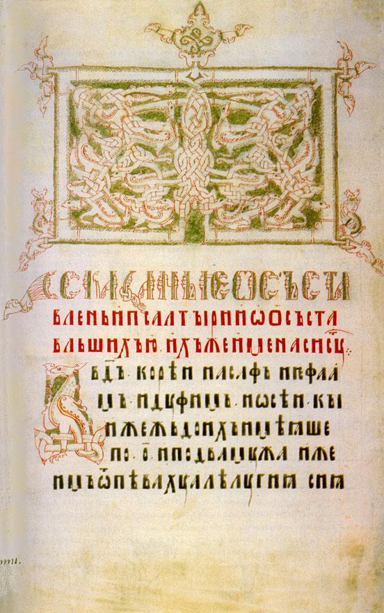 Повесть временных лет (часть I) | Славянская мифология