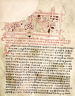 Повесть временных лет (часть VI) | Славянская мифология