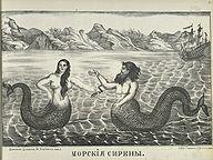 Сирены   Греческая мифология